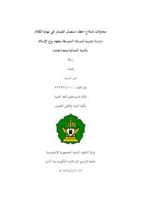 محاولاتإصلاح أخطاء استعمال الضمائر في مهارة الكلام دراسة تجريبية للمرحلة المتوسطة بمعهد روح الإسلام بـأتشية الشمالية Repository Of Uin Ar Raniry